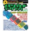 メモリーカードデータブック Vol.2 (Sony Magazines Deluxe)