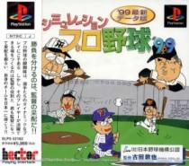シミュレーションプロ野球'99