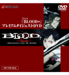 BLOOD+dvd